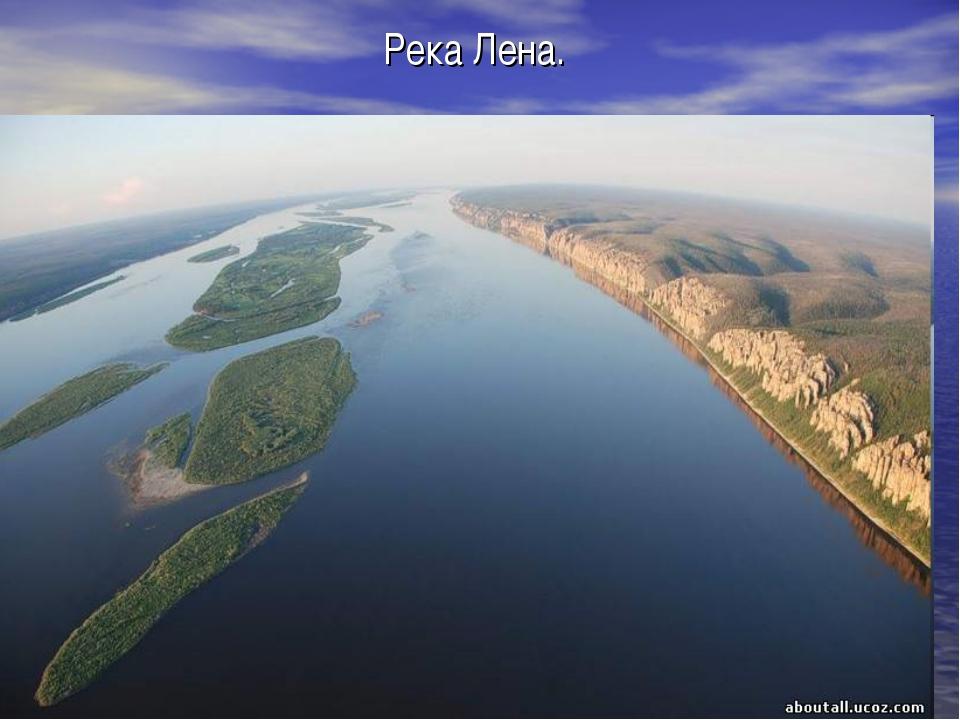 Река Лена.