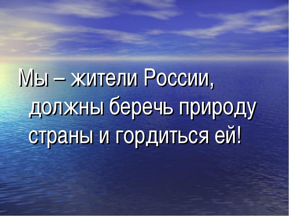 Мы – жители России, должны беречь природу страны и гордиться ей!