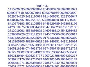 """""""пи"""" = 3, 1415926535 8979323846 2643383279 5028841971 6939937510 5820974944 5"""