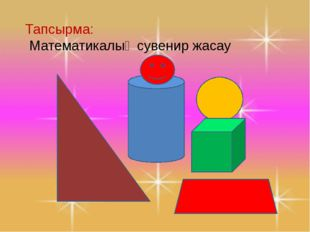 Тапсырма: Математикалық сувенир жасау