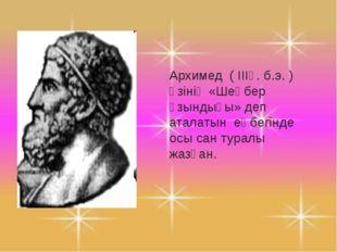 Архимед ( IIIғ. б.э. ) өзінің «Шеңбер ұзындығы» деп аталатын еңбегінде осы са