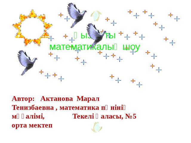 Қызықты математикалық шоу Автор: Актанова Марал Тенизбаевна , математика пәні...