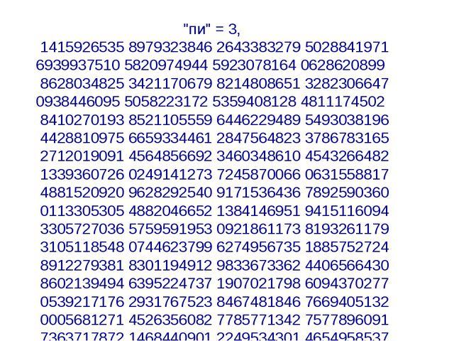 """""""пи"""" = 3, 1415926535 8979323846 2643383279 5028841971 6939937510 5820974944 5..."""