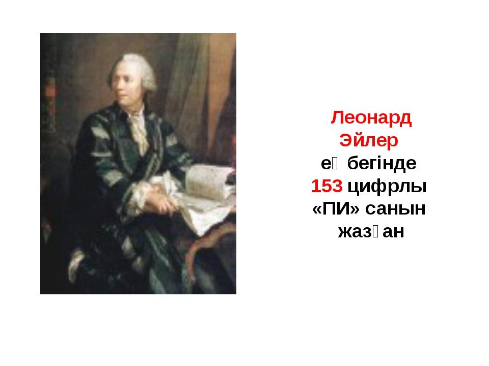 Леонард Эйлер еңбегінде 153 цифрлы «ПИ» санын жазған
