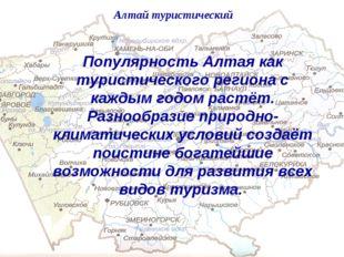 Алтай туристический Популярность Алтая как туристического региона с каждым го