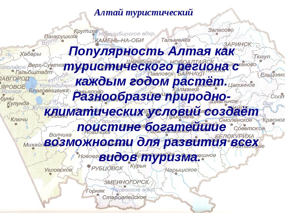 Алтай туристический Популярность Алтая как туристического региона с каждым го...