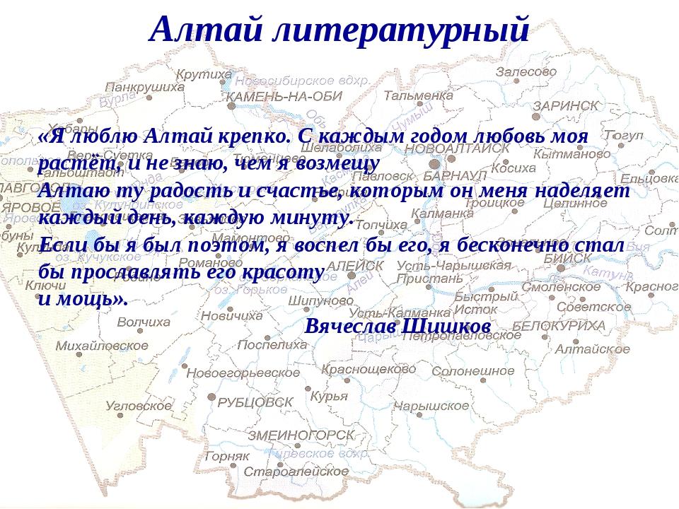 Алтай литературный «Я люблю Алтай крепко. С каждым годом любовь моя растёт, и...