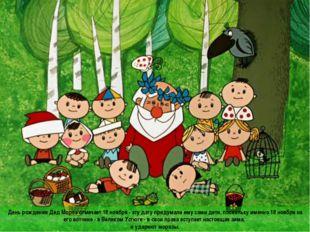 День рождения Дед Мороз отмечает 18 ноября - эту дату придумали ему сами дети