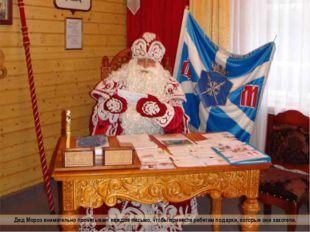 Дед Мороз внимательно прочитывает каждое письмо, чтобы принести ребятам подар
