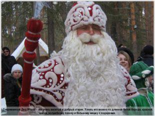 Современный Дед Мороз – это очень веселый и добрый старик. Узнать его можно п