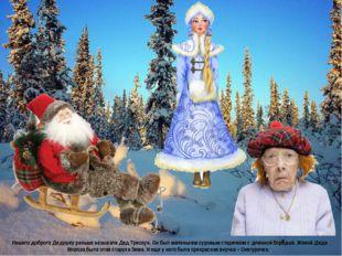 Нашего доброго Дедушку раньше называли Дед Трескун. Он был маленьким суровым