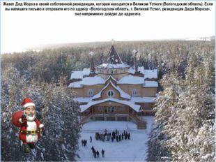 Живет Дед Мороз в своей собственной резиденции, которая находится в Великом У