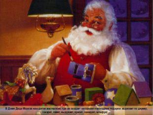 В Доме Деда Мороза находится мастерская, где он создает авторские новогодние