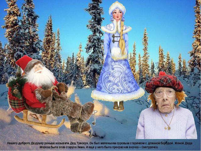 Нашего доброго Дедушку раньше называли Дед Трескун. Он был маленьким суровым...
