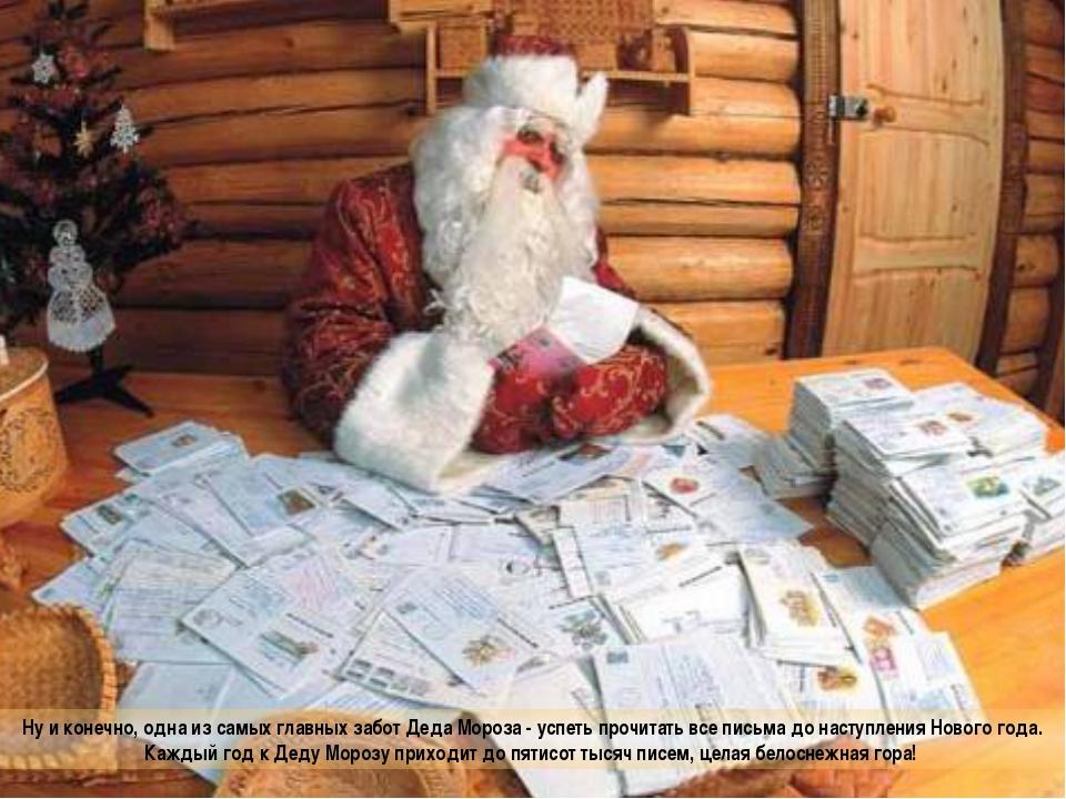 Ну и конечно, одна из самых главных забот Деда Мороза - успеть прочитать все...