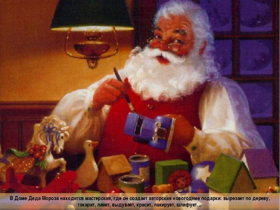 В Доме Деда Мороза находится мастерская, где он создает авторские новогодние...