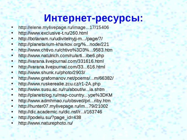 Интернет-ресурсы: http://elene.mylivepage.ru/image...17/15406 http://www.excl...