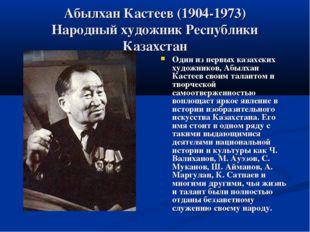 Абылхан Кастеев (1904-1973) Народный художник Республики Казахстан Один из пе