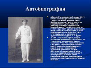 Автобиография Абылхан Кастеев родился 1 января 1904 г. в ауле Чижин Джаркентс