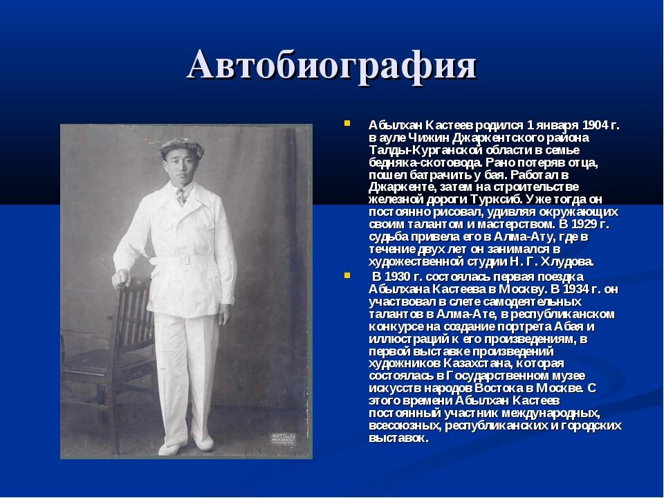 Автобиография Абылхан Кастеев родился 1 января 1904 г. в ауле Чижин Джаркентс...
