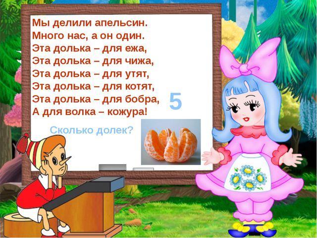 Мы делили апельсин. Много нас, а он один. Эта долька – для ежа, Эта долька –...