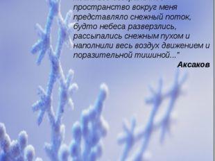 """""""Я всегда любил смотреть на тихое падение снега. Чтобы вполне насладиться это"""