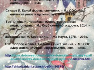 Кларк Д., Флинт Д., Хэар Т., Хэар К., Твист К. Энциклопедия окружающего мира.