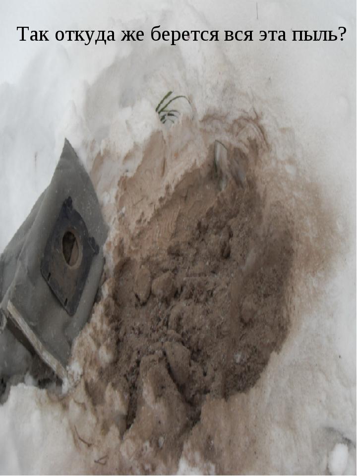 Так откуда же берется вся эта пыль?