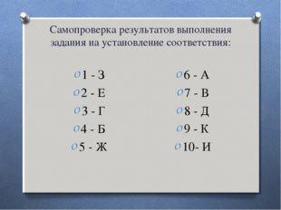 Самопроверка результатов выполнения задания на установление соответствия: 1 -