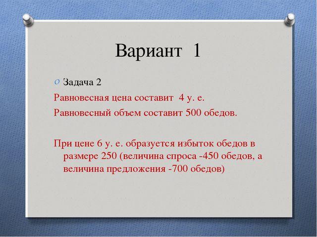 Вариант 1 Задача 2 Равновесная цена составит 4 у. е. Равновесный объем состав...