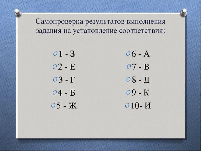 Самопроверка результатов выполнения задания на установление соответствия: 1 -...