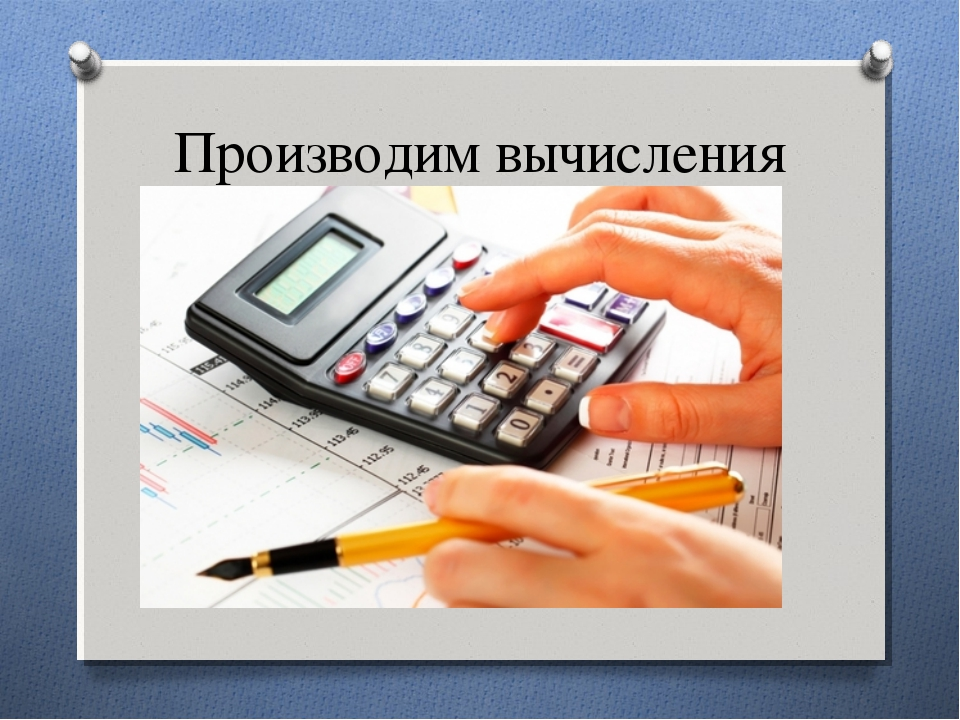 Производим вычисления