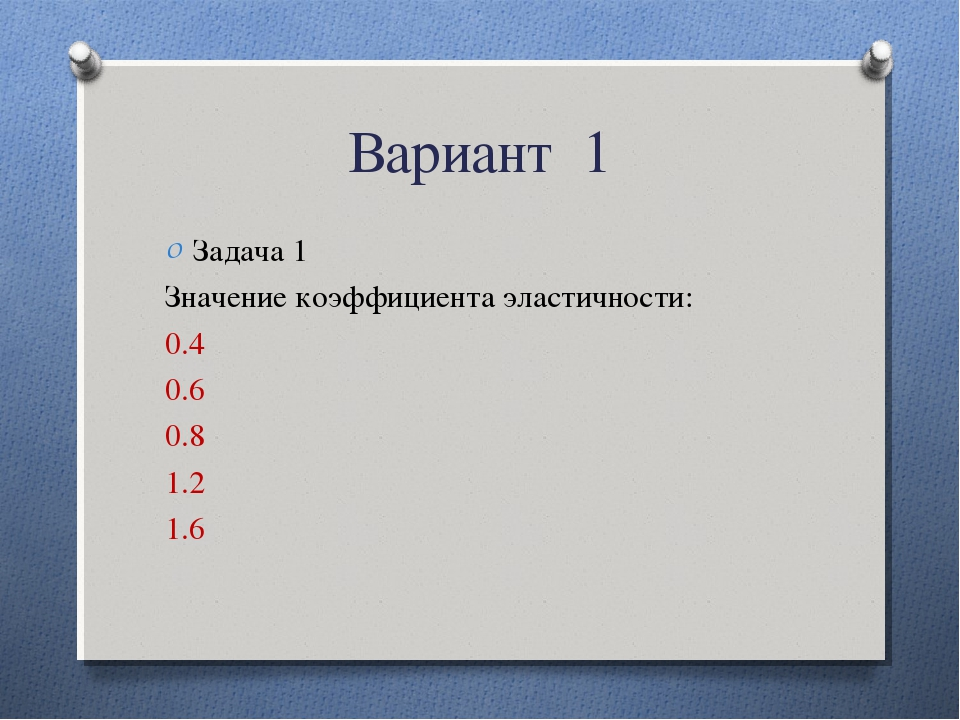 Вариант 1 Задача 1 Значение коэффициента эластичности: 0.4 0.6 0.8 1.2 1.6
