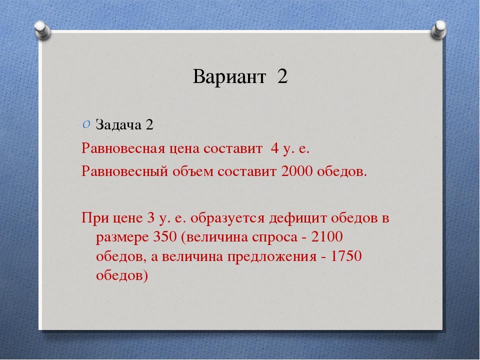Вариант 2 Задача 2 Равновесная цена составит 4 у. е. Равновесный объем состав...