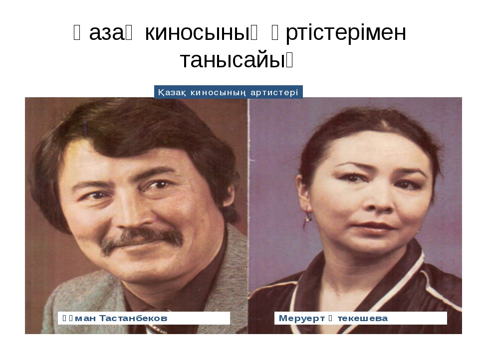 Қазақ киносының әртістерімен танысайық
