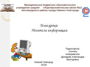 Муниципальное бюджетное образовательное учреждениесредняя общеобразовательна