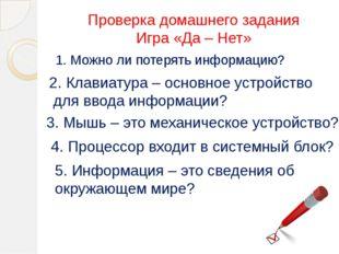Проверка домашнего задания Игра «Да – Нет» 1. Можно ли потерять информацию? 2