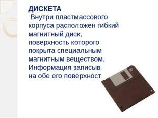 ДИСКЕТА Внутри пластмассового корпуса расположен гибкий магнитный диск, повер