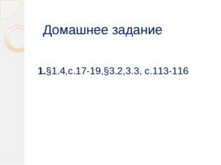 1.§1.4,с.17-19,§3.2,3.3, с.113-116 Домашнее задание