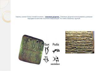 Камень сменил более легкий носитель -глиняная дощечка. Глиняные дощечки исп