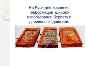 На Руси для хранения информации широко использовали бересту и деревянные дощ