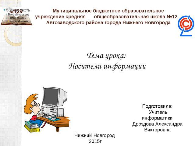 Муниципальное бюджетное образовательное учреждениесредняя общеобразовательна...