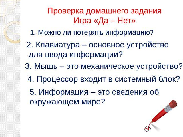 Проверка домашнего задания Игра «Да – Нет» 1. Можно ли потерять информацию? 2...