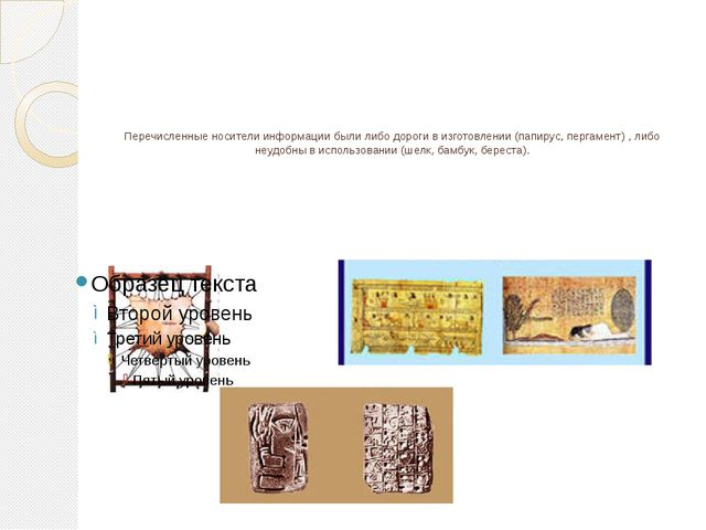 Перечисленные носители информации были либо дороги в изготовлении (папирус, п...