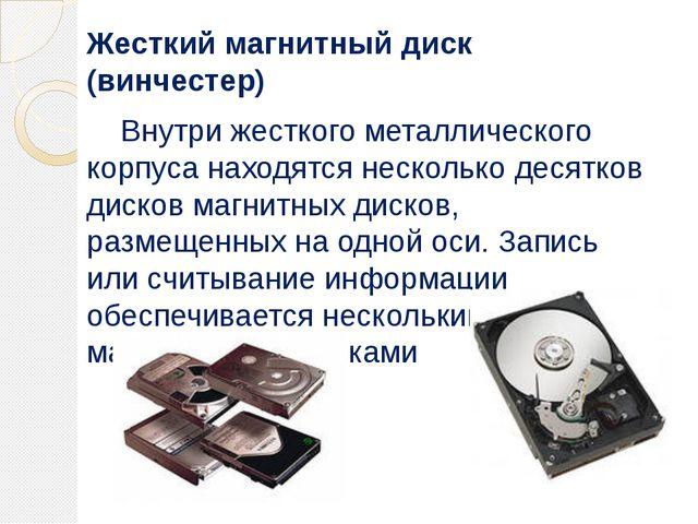 Жесткий магнитный диск (винчестер) Внутри жесткого металлического корпуса нах...