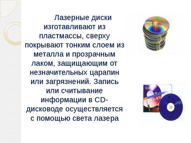 Лазерные диски изготавливают из пластмассы, сверху покрывают тонким слоем из...