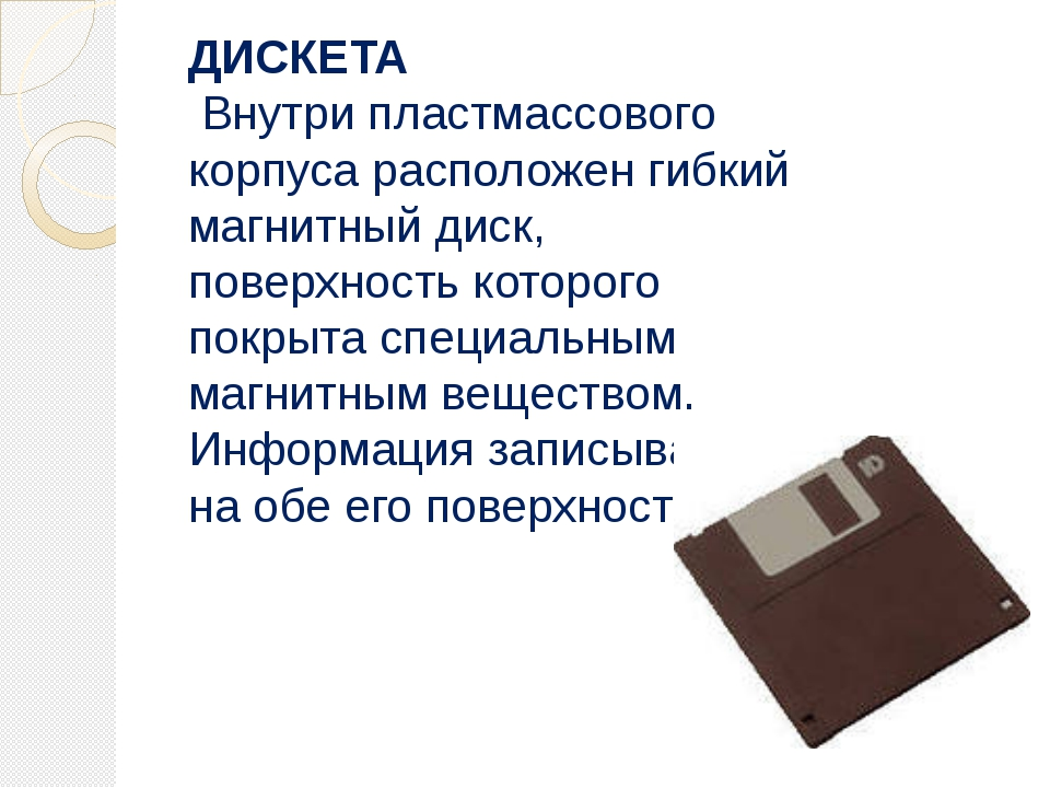 ДИСКЕТА Внутри пластмассового корпуса расположен гибкий магнитный диск, повер...