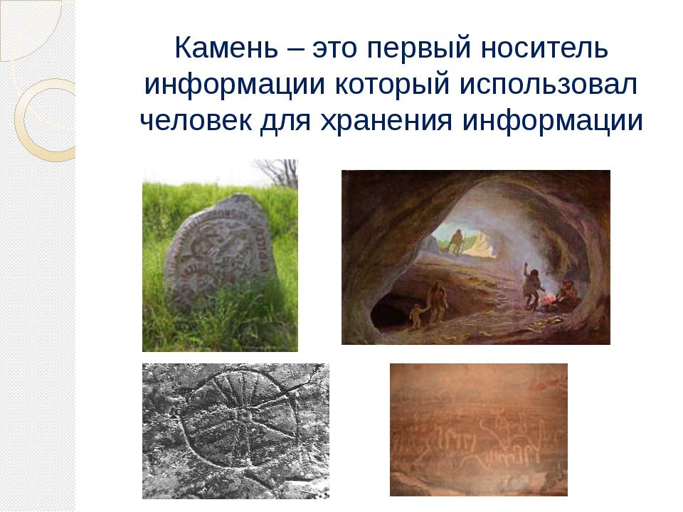 Камень – это первый носитель информации который использовал человек для хране...