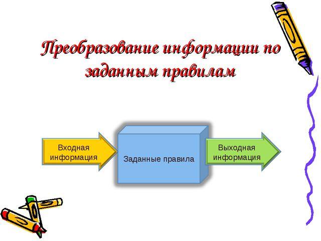 Преобразование информации по заданным правилам