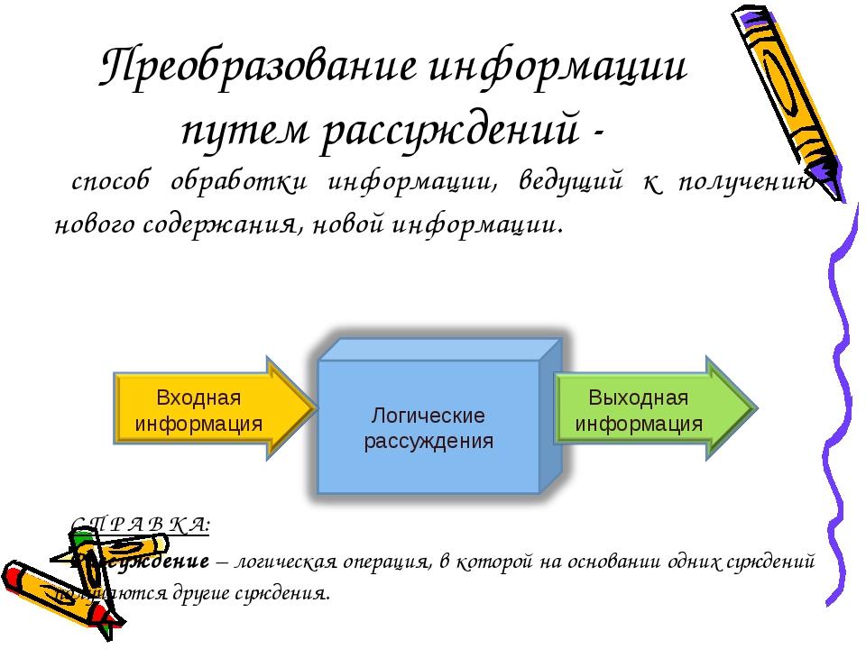 способ обработки информации, ведущий к получению нового содержания, новой инф...